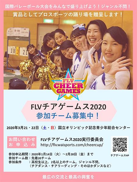 FLVチアゲームス2020 参加チーム募集中