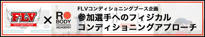 R-body project×FLV FLVコンディショニングブース企画 参加選手へのフィジカルコンディショニングアプローチ
